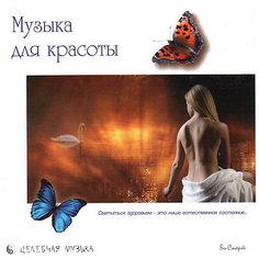 "CD ""Музыка для красоты"" Би Смарт"