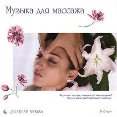 "CD ""Музыка для массажа"" Би Смарт"