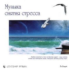 "CD ""Музыка снятия стресса"" Би Смарт"