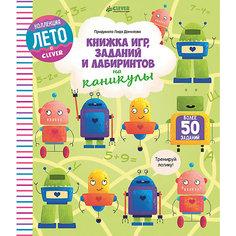Книжка игр, заданий и лабиринтов на каникулы, Данилова Л., Clever