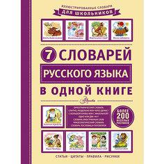 7 словарей русского языка в одной книге Издательство АСТ