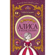 Алиса в Итакдалии, Тахира Мафи Издательство АСТ
