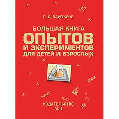 Большая книга опытов и экспериментов для маленьких детей и взрослых, Л.Д. Вайткене Издательство АСТ