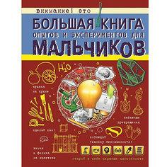 Большая книга опытов и экспериментов для мальчиков Издательство АСТ