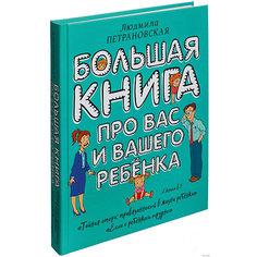 Большая книга про вас и вашего ребенка, Людмила Петрановская Издательство АСТ