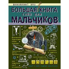 Большая книга тайн для мальчиков Издательство АСТ