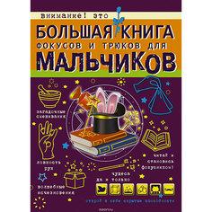 Большая книга фокусов и трюков для мальчиков Издательство АСТ