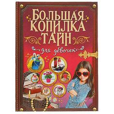 Большая копилка тайн для девочек Издательство АСТ