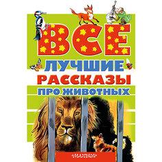 Все лучшие рассказы про животных Издательство АСТ