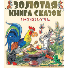 Золотая книга сказок в рисунках В. Сутеева Издательство АСТ