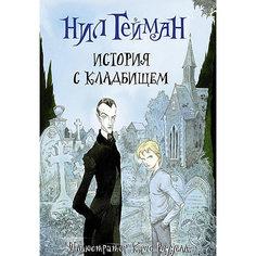 История с кладбищем, Нил Гейман Издательство АСТ