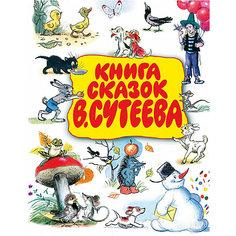 Книга сказок В.Сутеева Издательство АСТ