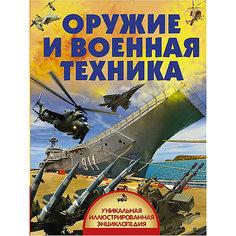 Оружие и военная техника Издательство АСТ