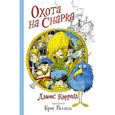 Охота на Снарка, Л. Кэрролл Издательство АСТ