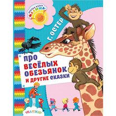 Про весёлых обезьянок и другие сказки, Г. Остер Издательство АСТ