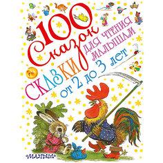 Сказки для чтения малышам, от 2 до 3 лет Издательство АСТ
