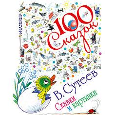 100 сказок, В. Сутеев Издательство АСТ