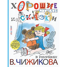 Хорошие стихи и сказки в рисунках В. Чижикова Издательство АСТ