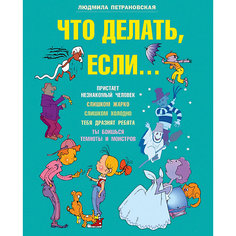 Что делать, если..., Людмила Петрановская Издательство АСТ