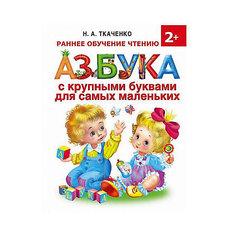 Азбука с крупными буквами для самых маленьких, Н.А. Ткаченко Издательство АСТ