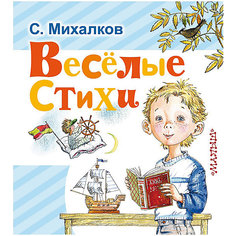 Весёлые стихи, С. Михалков Издательство АСТ