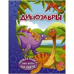 """Книга обо всём на свете """"Динозавры"""" Издательство АСТ"""