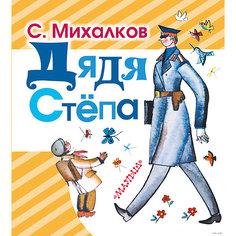 Дядя Стёпа, С. Михалков Издательство АСТ