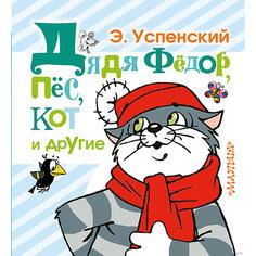 Дядя Фёдор, пёс, кот и другие, Э. Успенский Издательство АСТ