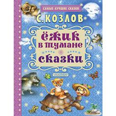 Ёжик в тумане, С. Козлов Издательство АСТ