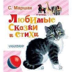 Любимые сказки и стихи, С. Маршак Издательство АСТ