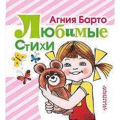 Любимые стихи А. Барто Издательство АСТ