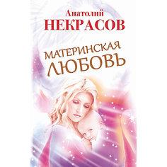 Материнская любовь, Анатолий Некрасов Издательство АСТ