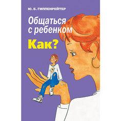 Общаться с ребенком: Как? Издательство АСТ