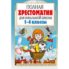 Полная хрестоматия для начальной школы, 1-4 классы, Книга 1 Издательство АСТ