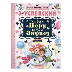 Про Веру и Анфису, Э. Успенский Издательство АСТ
