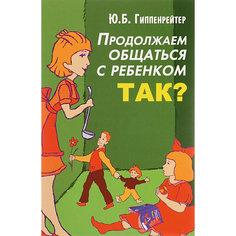 Продолжаем общаться с ребенком: Так? Издательство АСТ