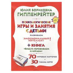 Психологические игры и занятия с детьми, Ю. Гиппенрейтер Издательство АСТ