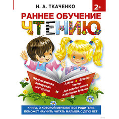 Самая эффективная методика для раннего развития малыша, Н.А. Ткаченко Издательство АСТ