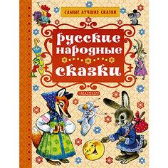 Русские народные сказки Издательство АСТ