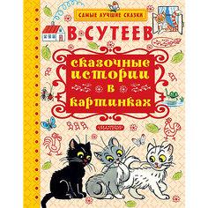 Сказочные истории в картинках, В. Сутеев Издательство АСТ