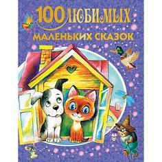 100 любимых маленьких сказок Издательство АСТ