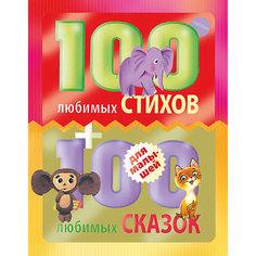 100 любимых стихов и 100 любимых сказок для малышей Издательство АСТ