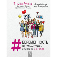 Беременность: Короткометражка длиной в 9 месяцев, Татьяна Буцкая Издательство АСТ