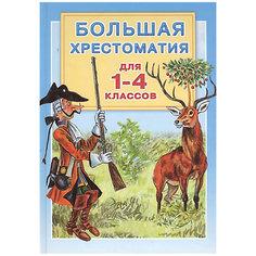 Большая хрестоматия для 1-4 классов Издательство АСТ