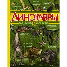 """Энциклопедия """"Динозавры"""" Издательство АСТ"""