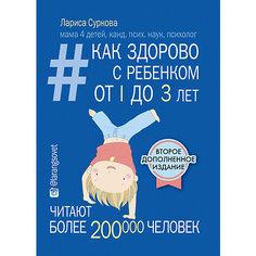 Как здорово с ребенком от 1 до 3 лет, Лариса Суркова Издательство АСТ