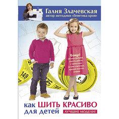 Как шить красиво для детей: Лучшие модели!, Галия Злачевская Издательство АСТ