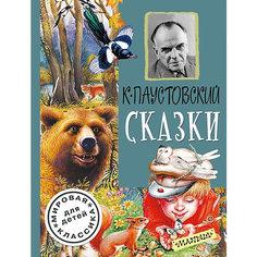 Сказки, К. Паустовский Издательство АСТ