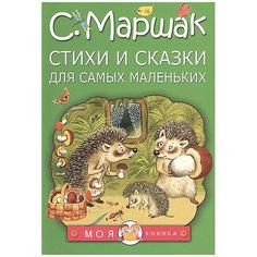 Стихи и сказки для самых маленьких, С. Маршак Издательство АСТ