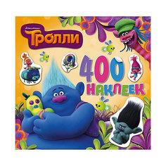 Альбом с наклейками, Тролли Издательство АСТ